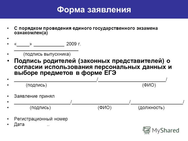 С порядком проведения единого государственного экзамена ознакомлен(а) «_____» ____________ 2009 г. _________________________ (подпись выпускника) Подпись родителей (законных представителей) о согласии использования персональных данных и выборе предме