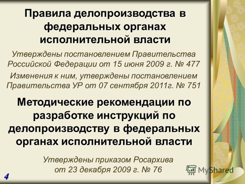 Утверждены приказом Росархива от 23 декабря 2009 г. 76 Утверждены постановлением Правительства Российской Федерации от 15 июня 2009 г. 477 Изменения к ним, утверждены постановлением Правительства УР от 07 сентября 2011г. 751 Правила делопроизводства
