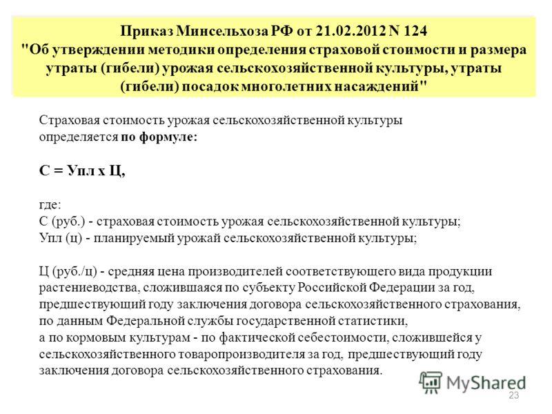 23 Приказ Минсельхоза РФ от 21.02.2012 N 124