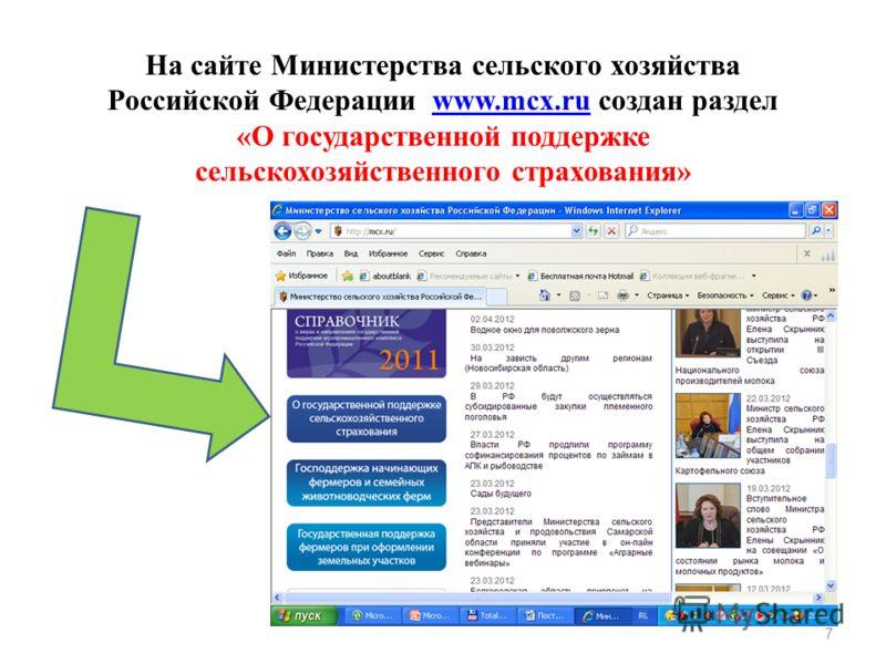 7 На сайте Министерства сельского хозяйства Российской Федерации www.mcx.ru создан разделwww.mcx.ru «О государственной поддержке сельскохозяйственного страхования»