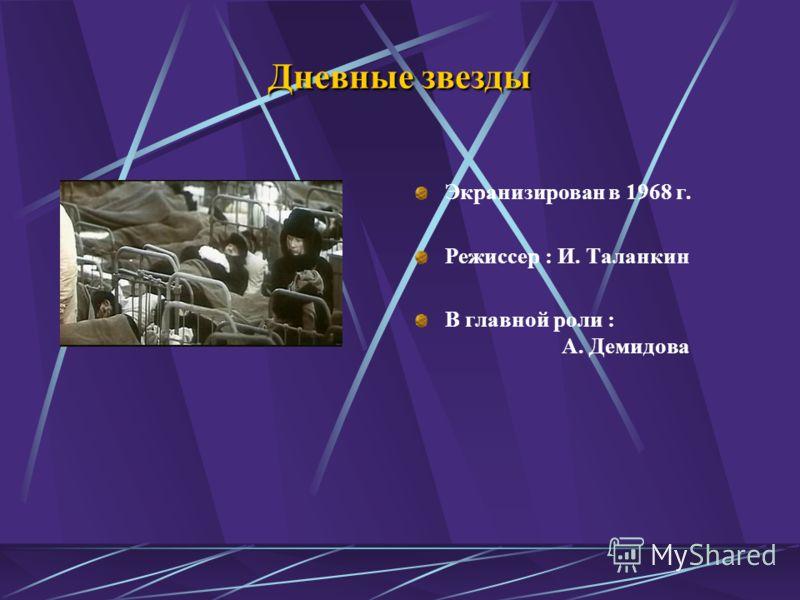 Дневные звезды Экранизирован в 1968 г. Режиссер : И. Таланкин В главной роли : А. Демидова