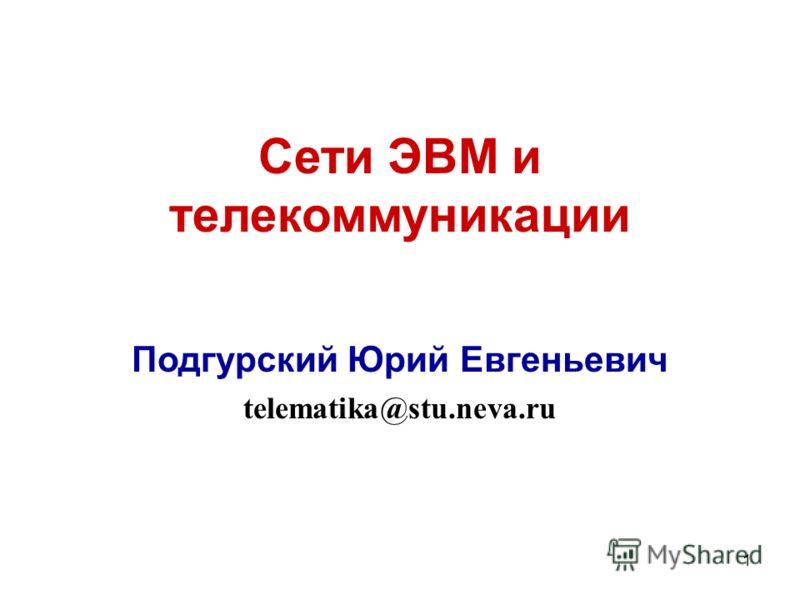 1 Сети ЭВМ и телекоммуникации Подгурский Юрий Евгеньевич telematika@stu.neva.ru