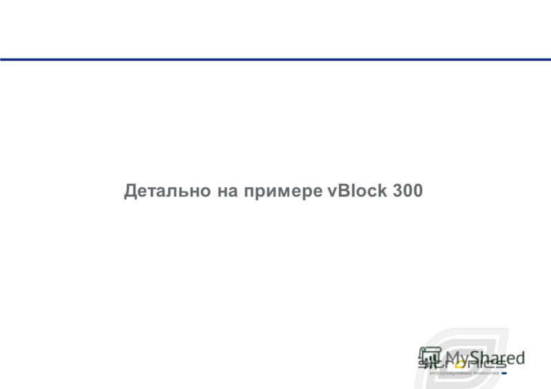 Детально на примере vBlock 300
