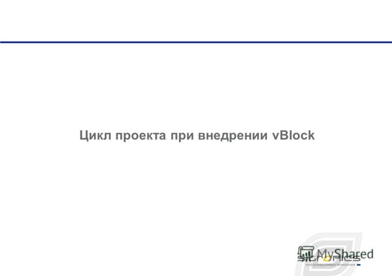 Цикл проекта при внедрении vBlock