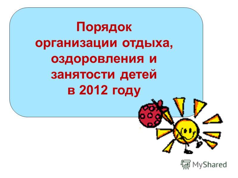 Порядок организации отдыха, оздоровления и занятости детей в 2012 году