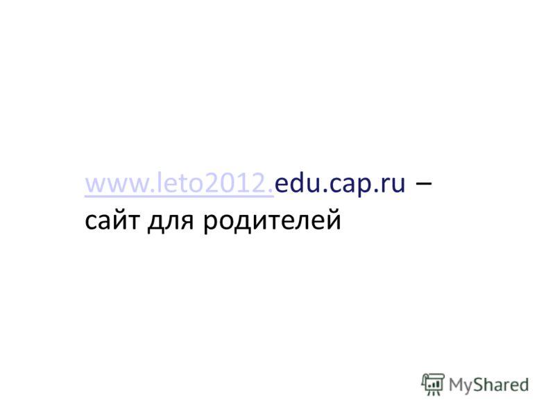 www.leto2012.www.leto2012.edu.cap.ru – сайт для родителей