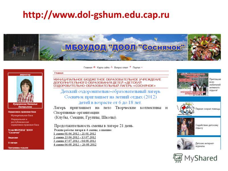 http://www.dol-gshum.edu.cap.ru