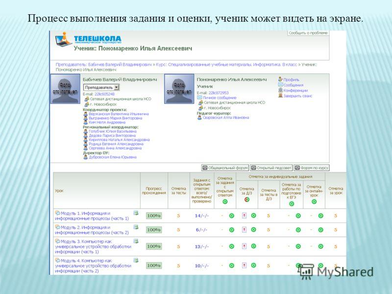 Процесс выполнения задания и оценки, ученик может видеть на экране.