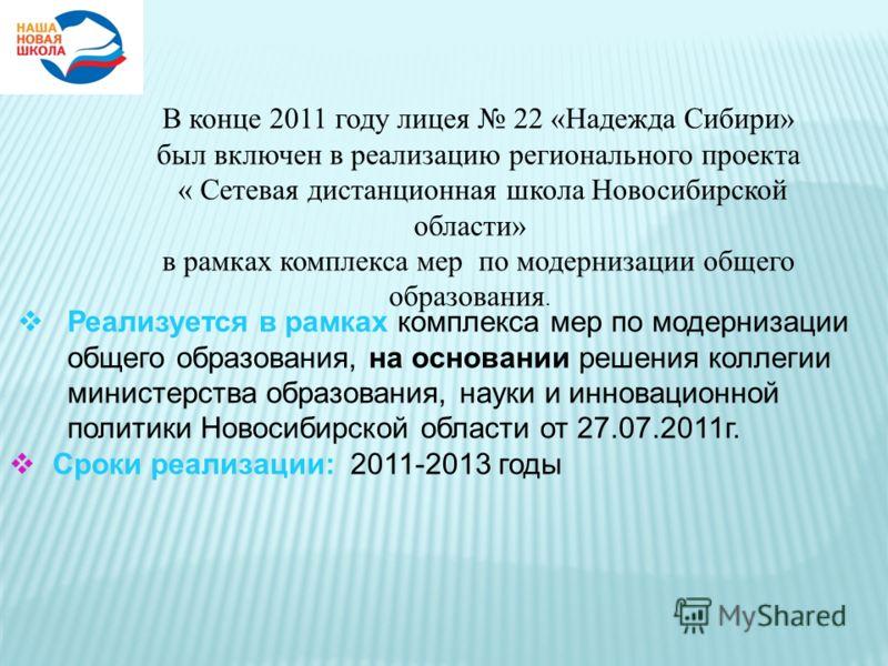 В конце 2011 году лицея 22 «Надежда Сибири» был включен в реализацию регионального проекта « Сетевая дистанционная школа Новосибирской области» в рамках комплекса мер по модернизации общего образования. Реализуется в рамках комплекса мер по модерниза