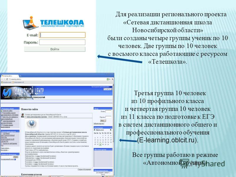 Для реализации регионального проекта «Сетевая дистанционная школа Новосибирской области» были созданы четыре группы ученик по 10 человек. Две группы по 10 человек с восьмого класса работающие с ресурсом «Телешкола». Третья группа 10 человек из 10 про