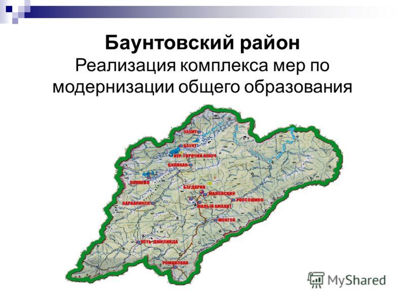 Баунтовский район Реализация комплекса мер по модернизации общего образования