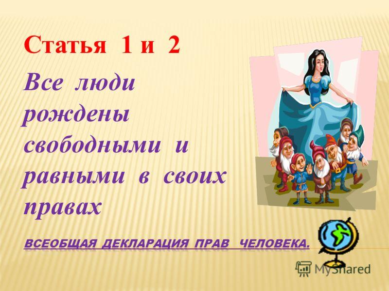 Статья 1 и 2 Все люди рождены свободными и равными в своих правах
