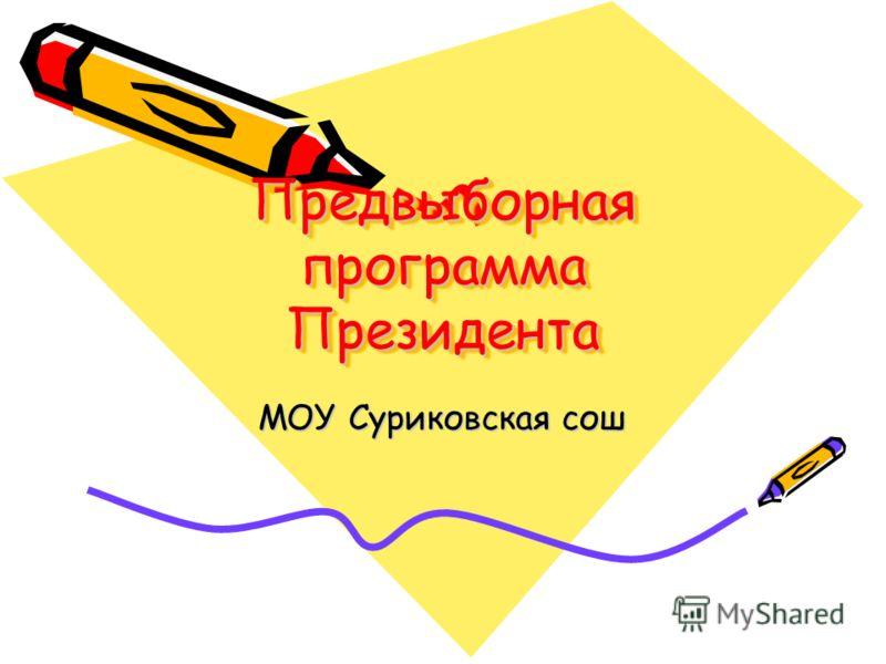 Предвыборная программа Президента МОУ Суриковская сош