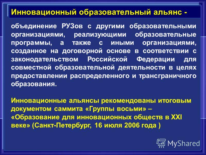 объединение РУЗов с другими образовательными организациями, реализующими образовательные программы, а также с иными организациями, созданное на договорной основе в соответствии с законодательством Российской Федерации для совместной образовательной д
