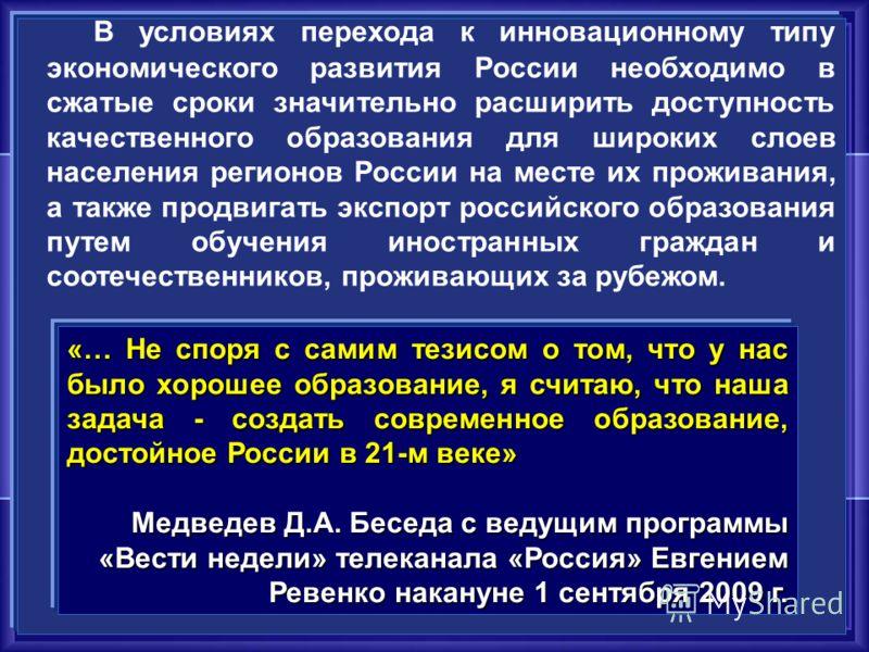 В условиях перехода к инновационному типу экономического развития России необходимо в сжатые сроки значительно расширить доступность качественного образования для широких слоев населения регионов России на месте их проживания, а также продвигать эксп