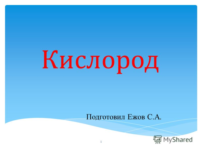 Кислород 1 Подготовил Ежов С.А.
