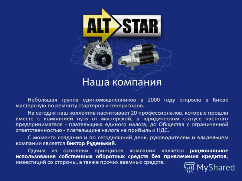 Наша компания Небольшая группа единомышленников в 2000 году открыла в Киеве мастерскую по ремонту стартеров и генераторов. На сегодня наш коллектив насчитывает 20 профессионалов, которые прошли вместе с компанией путь от мастерской, в юридическом ста