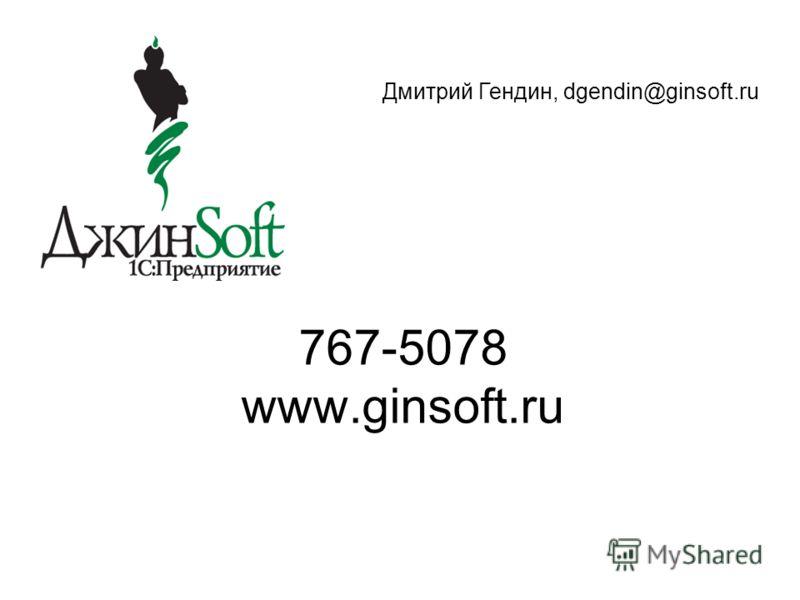 767-5078 www.ginsoft.ru Дмитрий Гендин, dgendin@ginsoft.ru