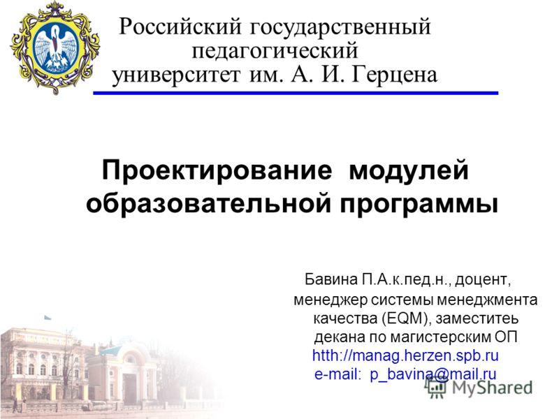 РГППУ - Российский государственный профессионально ...