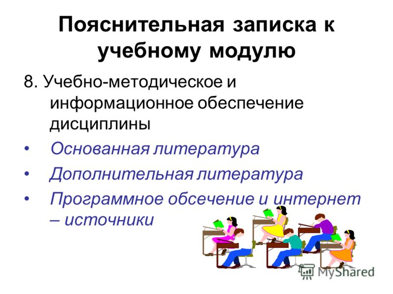 Пояснительная записка к учебному модулю 8. Учебно-методическое и информационное обеспечение дисциплины Основанная литература Дополнительная литература Программное обсечение и интернет – источники