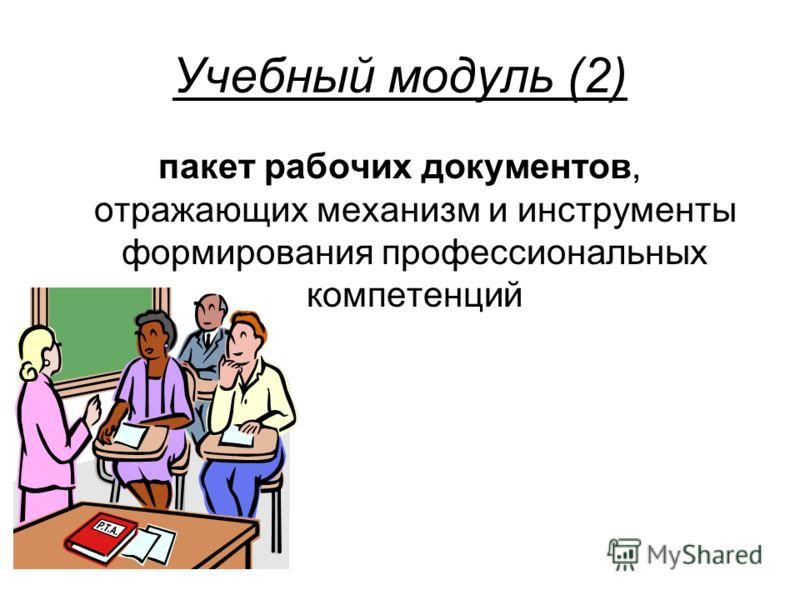 Учебный модуль (2) пакет рабочих документов, отражающих механизм и инструменты формирования профессиональных компетенций
