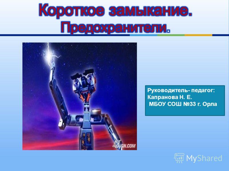 Руководитель - педагог : Капранова Н. Е. МБОУ СОШ 33 г. Орла