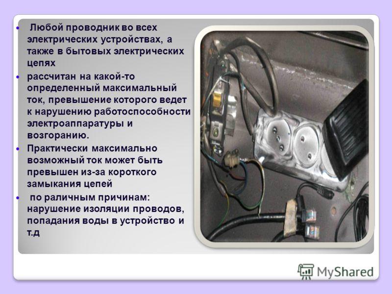 Любой проводник во всех электрических устройствах, а также в бытовых электрических цепях рассчитан на какой-то определенный максимальный ток, превышение которого ведет к нарушению работоспособности электроаппаратуры и возгоранию. Практически максимал