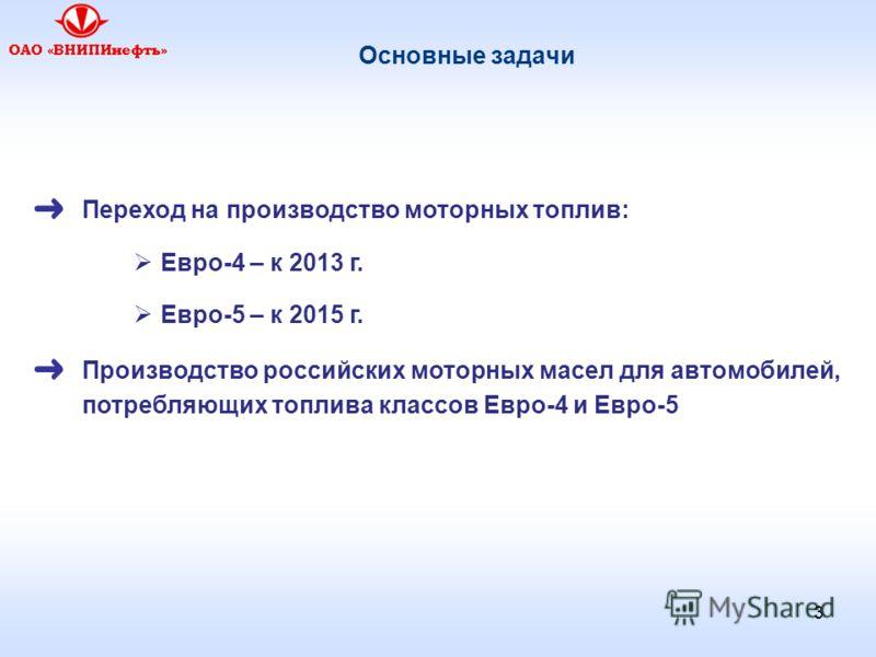 3 Основные задачи Переход на производство моторных топлив: Евро-4 – к 2013 г. Евро-5 – к 2015 г. Производство российских моторных масел для автомобилей, потребляющих топлива классов Евро-4 и Евро-5