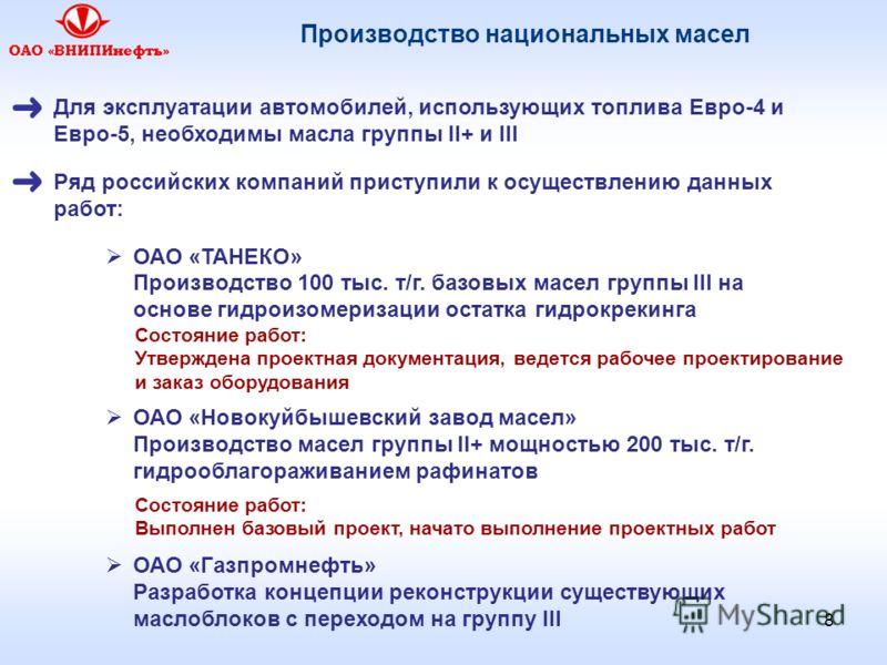 8 Производство национальных масел Для эксплуатации автомобилей, использующих топлива Евро-4 и Евро-5, необходимы масла группы II+ и III Ряд российских компаний приступили к осуществлению данных работ: ОАО «ТАНЕКО» Производство 100 тыс. т/г. базовых м