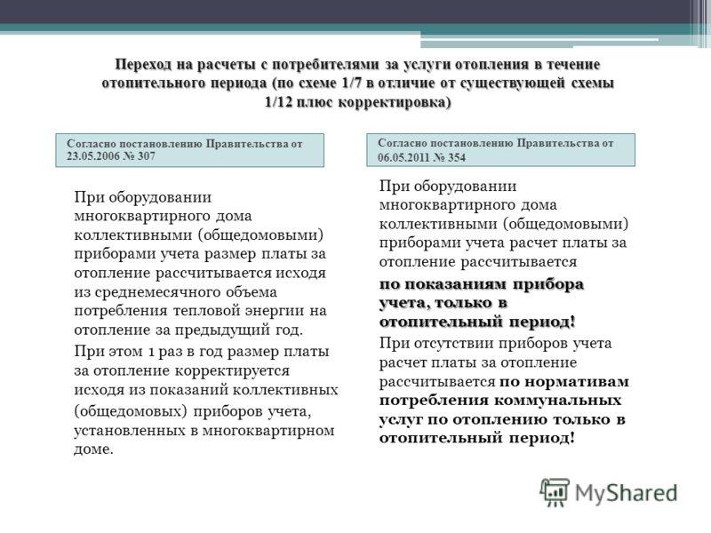 Переход на расчеты с потребителями за услуги отопления в течение отопительного периода (по схеме 1/7 в отличие от существующей схемы 1/12 плюс корректировка) Согласно постановлению Правительства от 23.05.2006 307 Согласно постановлению Правительства