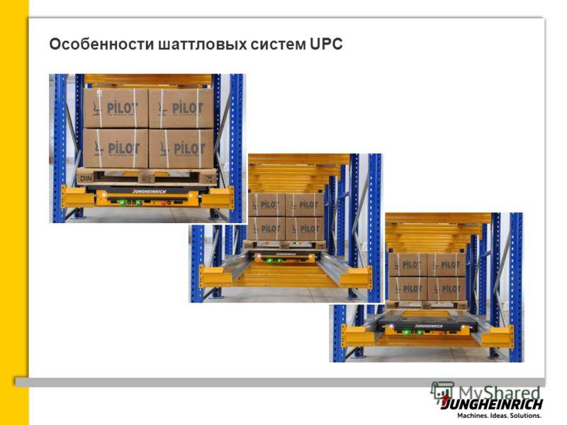 Особенности шаттловых систем UPC