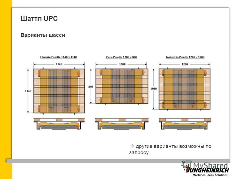 Шаттл UPC другие варианты возможны по запросу Варианты шасси