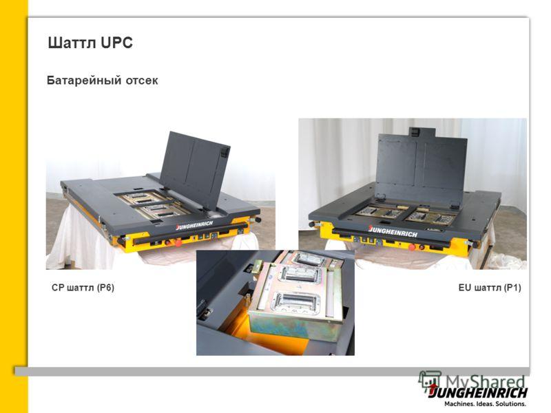 Шаттл UPC Батарейный отсек CP шаттл (P6)EU шаттл (P1)