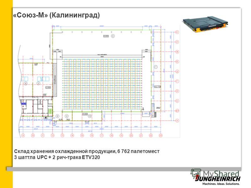 «Союз-М» (Калининград) Склад хранения охлажденной продукции, 6 762 палетомест 3 шаттла UPC + 2 рич-трака ETV320