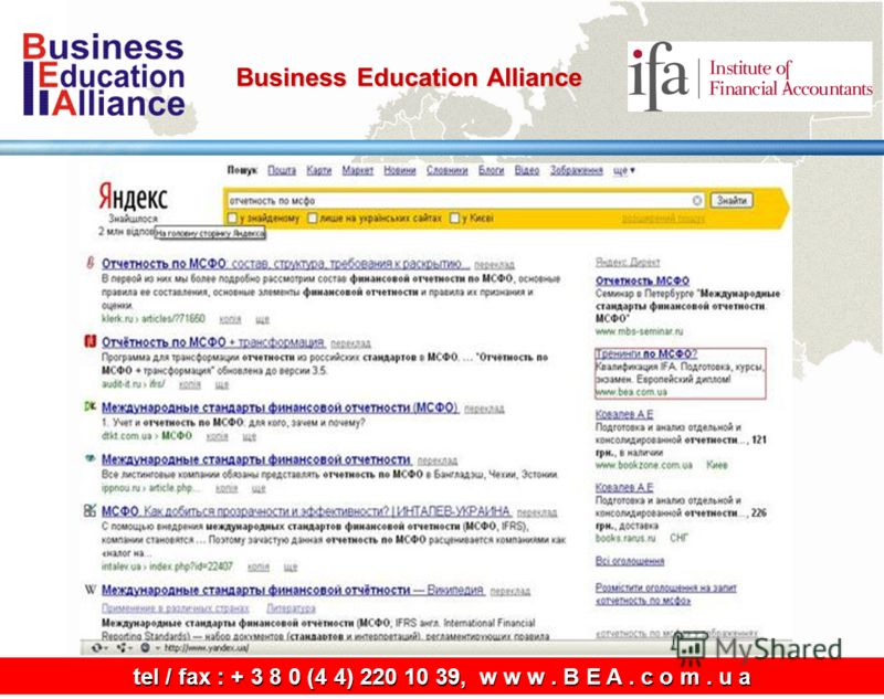 Business Education Alliance tel / fax: + 3 8 0 (4 4) 220 10 39, w w w. B E A. c o m. u a tel / fax : + 3 8 0 (4 4) 220 10 39, w w w. B E A. c o m. u a