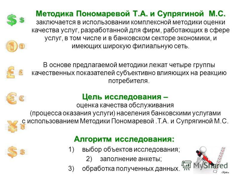 Методика Пономаревой Т.А. и Супрягиной М.С., Методика Пономаревой Т.А. и Супрягиной М.С. заключается в использовании комплексной методики оценки качества услуг, разработанной для фирм, работающих в сфере услуг, в том числе и в банковском секторе экон