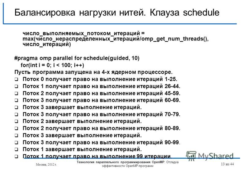 Технология параллельного программирования OpenMP: Отладка эффективности OpenMP-программ Москва, 2012 г. 13 из 44 Балансировка нагрузки нитей. Клауза schedule число_выполняемых_потоком_итераций = max(число_нераспределенных_итераций/omp_get_num_threads
