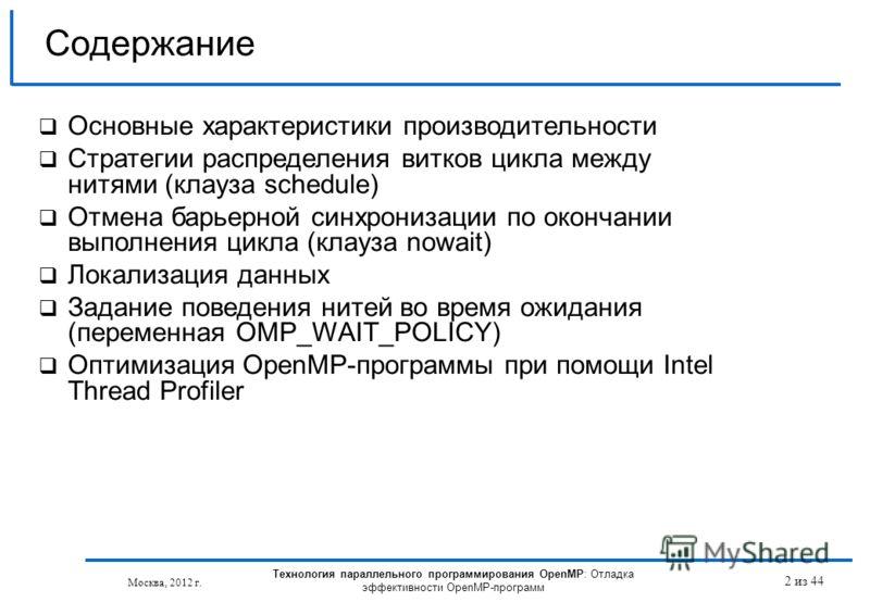 Технология параллельного программирования OpenMP: Отладка эффективности OpenMP-программ Москва, 2012 г. 2 из 44 Содержание Основные характеристики производительности Стратегии распределения витков цикла между нитями (клауза schedule) Отмена барьерной