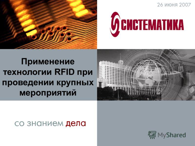 26 июня 2007 Применение технологии RFID при проведении крупных мероприятий