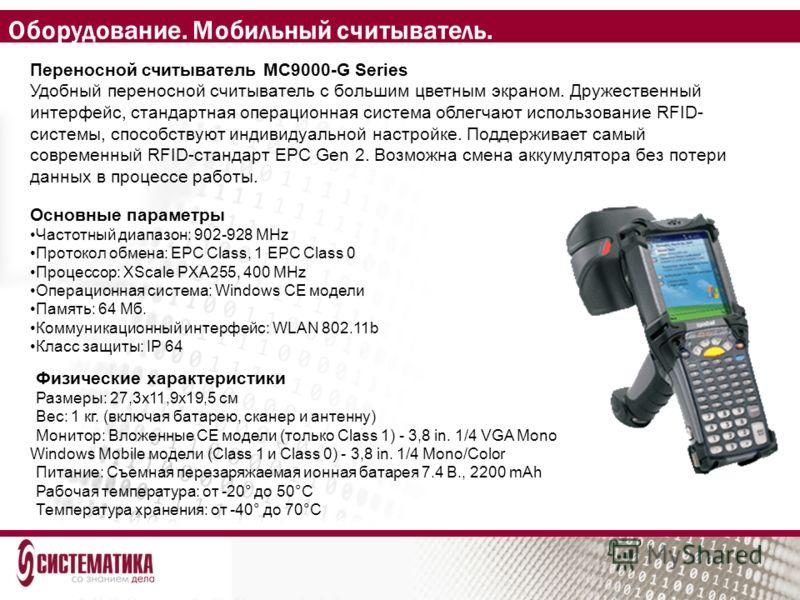Оборудование. Мобильный считыватель. Физические характеристики Размеры: 27,3х11,9х19,5 см Вес: 1 кг. (включая батарею, сканер и антенну) Монитор: Вложенные CE модели (только Class 1) - 3,8 in. 1/4 VGA Mono Windows Mobile модели (Class 1 и Class 0) -