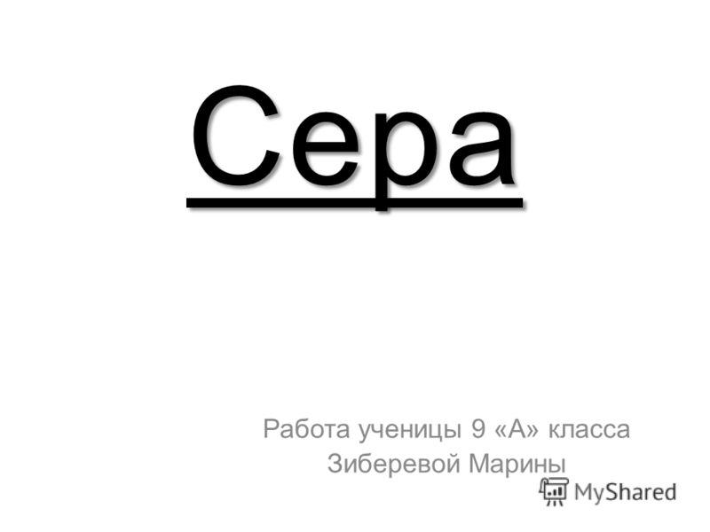Сера Работа ученицы 9 «А» класса Зиберевой Марины