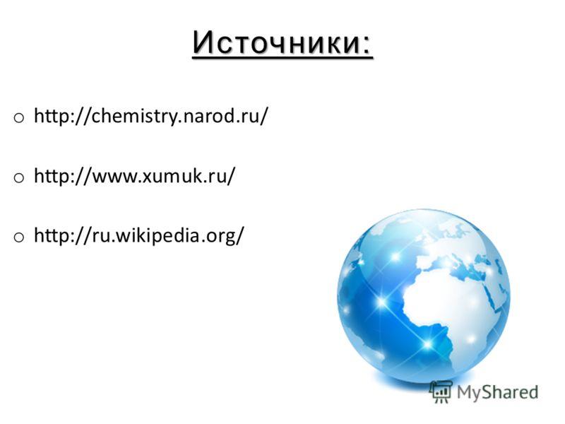 Источники: o http://chemistry.narod.ru/ o http://www.xumuk.ru/ o http://ru.wikipedia.org/