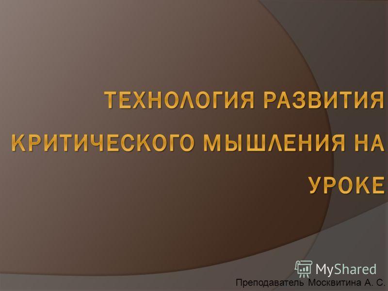 Преподаватель Москвитина А. С.