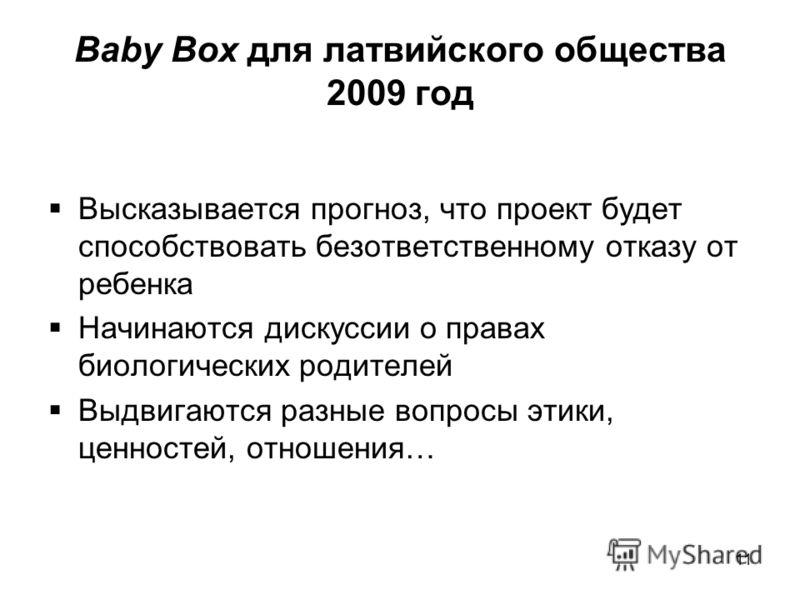 Baby Box для латвийского общества 2009 год Высказывается прогноз, что проект будет способствовать безответственному отказу от ребенка Начинаются дискуссии о правах биологических родителей Выдвигаются разные вопросы этики, ценностей, отношения… 11