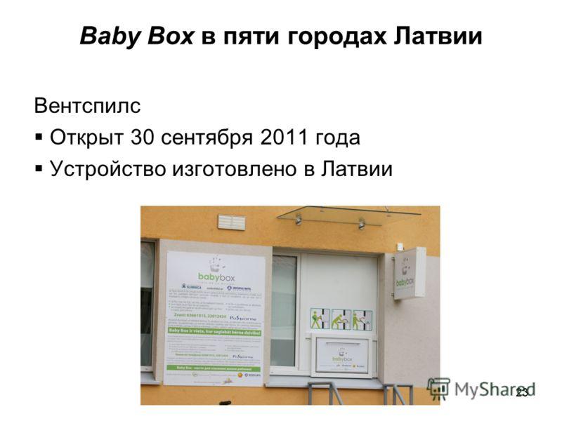 Baby Box в пяти городах Латвии Вентспилс Открыт 30 сентября 2011 года Устройство изготовлено в Латвии 23