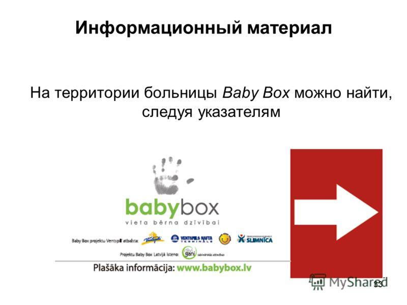 33 На территории больницы Baby Box можно найти, следуя указателям Информационный материал