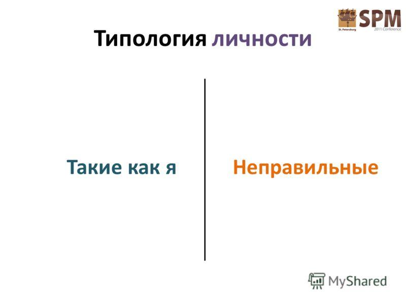Типология личности Такие как яНеправильные