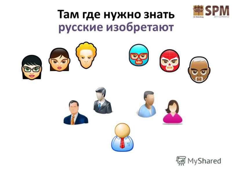 Там где нужно знать русские изобретают