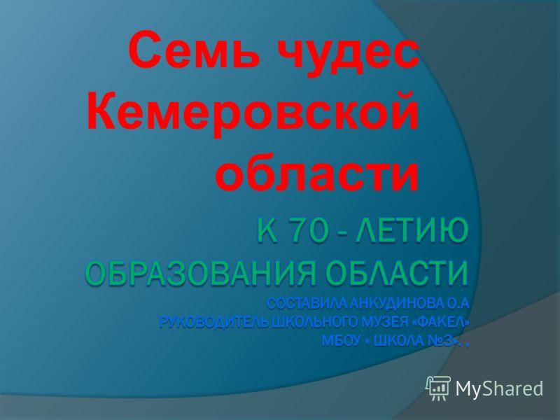 презентация на тему необычные памятники кузбасса