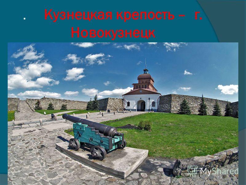 . Кузнецкая крепость – г. Новокузнецк